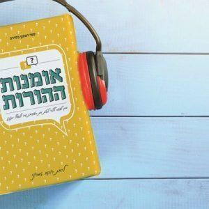 הספר – אומנות ההורות / ליאת רוקח זמרוני – שמע
