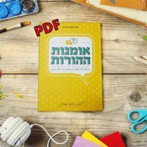 הספר – אומנות ההורות / ליאת רוקח זמרוני – דיגיטלי