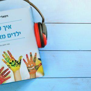 איך לגדל ילדים מאושרים 1 – שמע