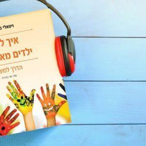 איך לגדל ילדים מאושרים 2 – הדרך למעלה (ספר שמע)