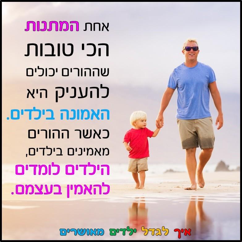 אחת המתנות הכי טובות שההורים יכולים