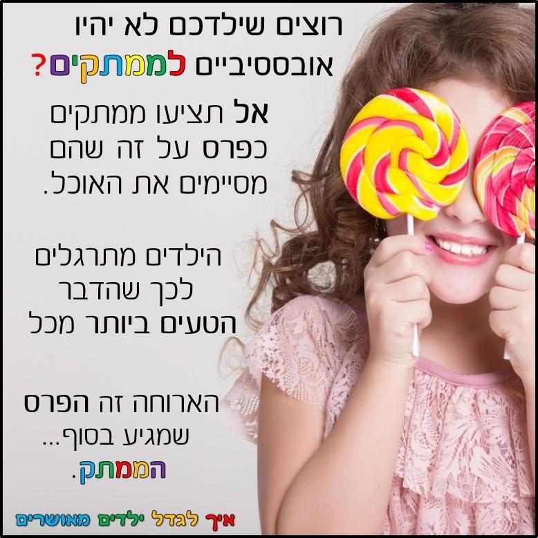 רוצים שילדכם לא יהיו אובססיביים לממתקים?