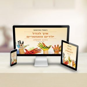 איך לגדל ילדים מאושרים 2 – הדרך למעלה (דיגיטלי)